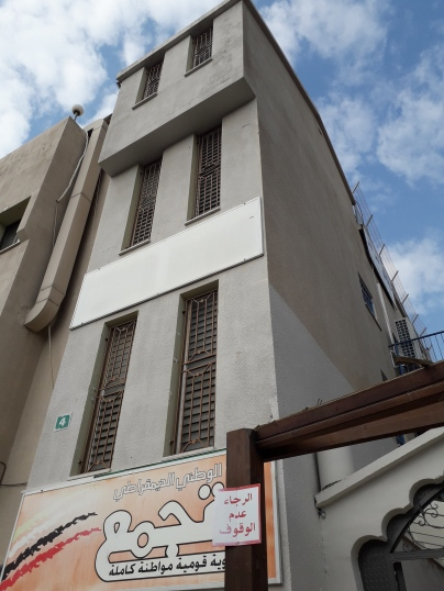 Offices of Balad Party Nazareth.jpg